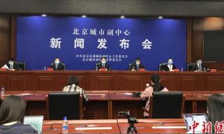 北京城市副中心被市级赋权 首批30项将于4月14日生效