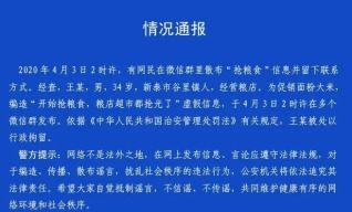 """男子为促销大米编造""""粮食抢光""""虚假信息 已被行拘"""