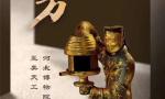 """?83.9万人次!""""宝藏四方""""创河北省文博领域单场直播新纪录"""