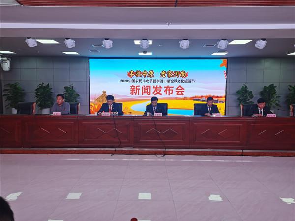 郏县|晒金秋、庆丰收,郏县农民丰收节9月22日于李渡口开幕