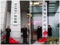 南京、苏州知识产权法庭挂牌成立 实行跨区域管辖