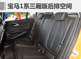 宝马3款全新国产车将上市 最低售价20万元