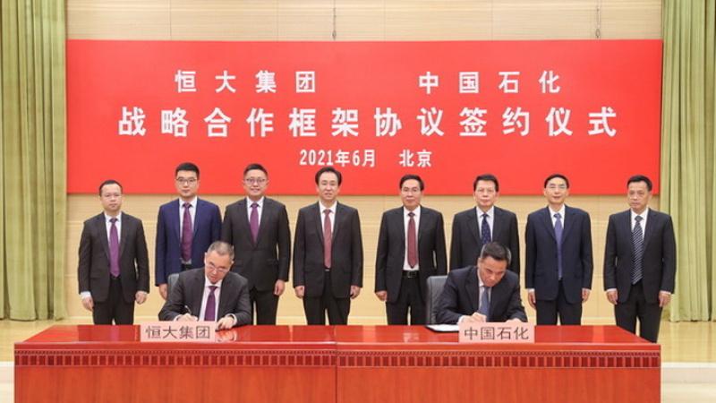 恒大集团与中国石油化工集团战略合作签约仪式在京举行