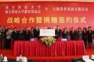 """陕西与建行签700亿元""""丝路""""系列基金战略合作协议"""