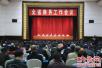 2016河南将举办两大盛会 博鳌亚洲论坛秋季高峰会花落郑州