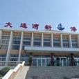 大连湾新港