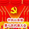 山东省第七次党代会