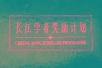 """教育部规定高校现职领导不得推荐为""""长江学者"""""""