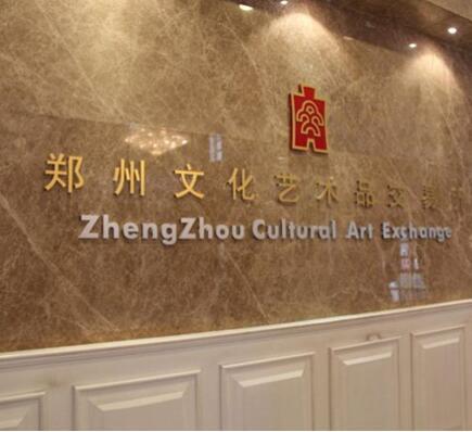 郑州文化艺术品交易所