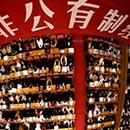 中国非公有制经济发展论坛