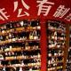 中國非公有制經濟發展論壇