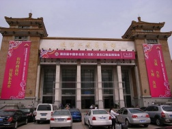 辽宁省工业展览馆
