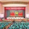 中共山西省第九次代表大会