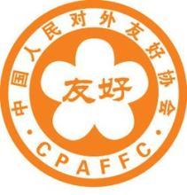 山西省人民对外友好协会
