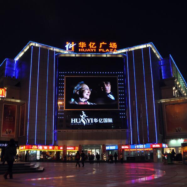 芜湖华亿国际购物中心