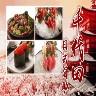 千代田日本料理