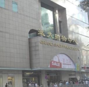 远大购物中心