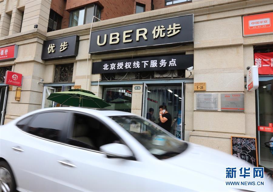 """中国出租车发展回眸:从""""面的""""到""""互联网+"""""""
