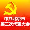 中共北京市第三次代表大会