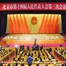 北京市十四届人大三次会议