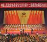 北京市政协十二届四次会议