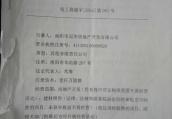 河南南阳市工商局被指公权私化 工商登记6天4变
