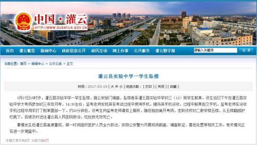 灌云县人民政府官方网站截图