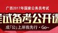 2017国考崇左地区职位分析:招录56人创历年之最