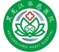 黑龙江华慈医院