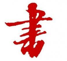 黑龙江省书法家协会