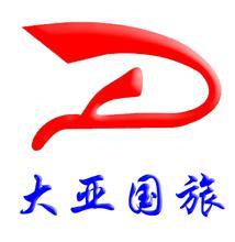 天津市大亚旅行社