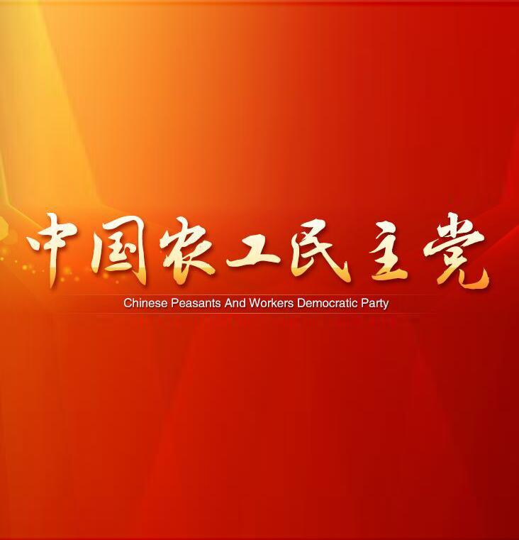 中国农工民主党湖北省委员会