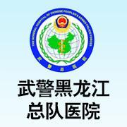 武警黑龙江总队医院