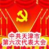 中国共产党天津市第六次代表大会