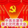 中国共产党天津市第七次代表大会