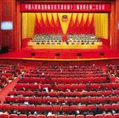 政协天津市第十三届委员会第二次会议