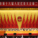 天津市第十六届人大第二次会议