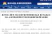 重庆市国土房管局:2月1日起抵押房产不得预售 预售商品房不得抵押