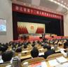 浙江省十二届人民代表大会第四次会议