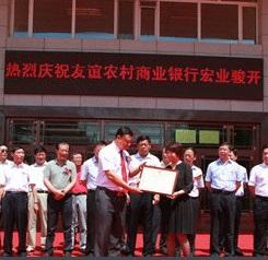 黑龙江友谊农村商业银行股份有限公司