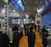 中国(温州)工业博览会