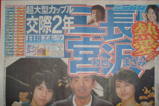 二宫和也过去曾和长泽雅美爆热恋图片