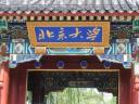 北京大学公布辅修新政