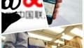 4月6日科技早间新闻:中国联通披露混改方案