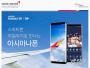 三星推Galaxy S8韩亚航空定制版:只兑不卖