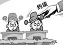 """鞍山市开展纪检干部""""大约谈"""" 常念自我监督""""紧箍咒"""""""