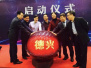 中国山茶油产业网江西启动 德兴推动茶油产业升级