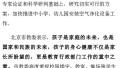 北京中小学试点安装空气净化设备 通知全文