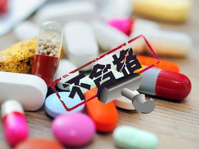 山東仁和堂藥業等4企業4批次藥品不