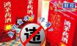 """鸿茅药酒虚假宣传遭下架事件陷""""罗生门"""""""